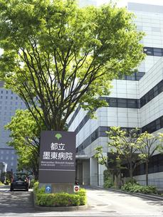 都立墨東病院 東京都の写真素材 [FYI04871126]