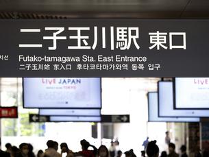 二子玉川駅 東京都の写真素材 [FYI04871192]