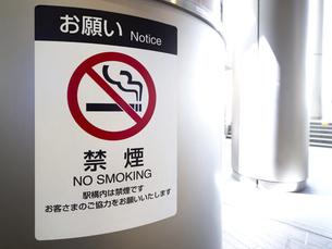 駅構内の禁煙の表示の写真素材 [FYI04871196]