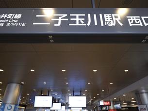 二子玉川駅 東京都の写真素材 [FYI04871197]