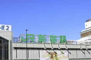 青空のJR新宿駅の写真素材 [FYI04877018]