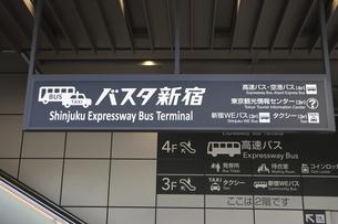 新宿の巨大バスターミナルの写真素材 [FYI04877029]
