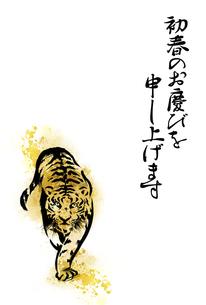 水彩画の虎の年賀状 縦位置のイラスト素材 [FYI04879151]