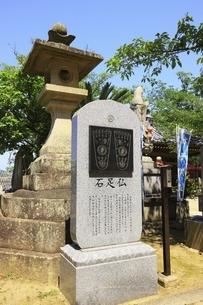 紀三井寺 仏足石の写真素材 [FYI04880382]