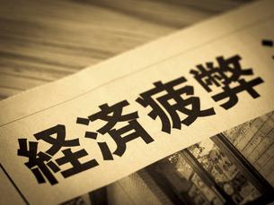 「経済疲弊」の見出しの写真素材 [FYI04882592]