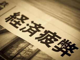 「経済疲弊」の見出しの写真素材 [FYI04882593]