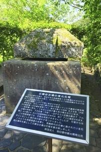 石舞台古墳の復元石棺の写真素材 [FYI04883246]