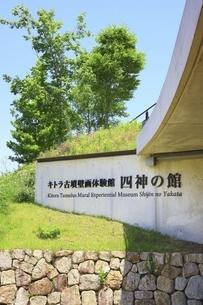 飛鳥歴史公園 四神の館の写真素材 [FYI04883288]