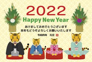 2022年 寅年 年賀状 新年の挨拶をする虎の家族のイラスト素材 [FYI04890219]