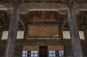伊豆修善寺の観光名所 修禅寺本堂の写真素材 [FYI04890590]
