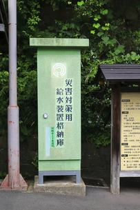 生田緑地 災害対策用給水装置格納庫の写真素材 [FYI04892411]