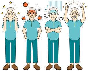 喜怒哀楽を全身で表現するおじいさん【カラーイラスト】のイラスト素材 [FYI04892794]