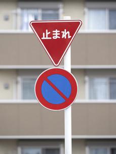 道路標識の写真素材 [FYI04893979]