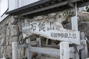 石鎚山 弥山山頂(愛媛県)の写真素材 [FYI04894171]