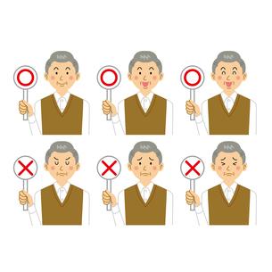 ○×の札を上げるおじいさんのイラスト素材 [FYI04894258]