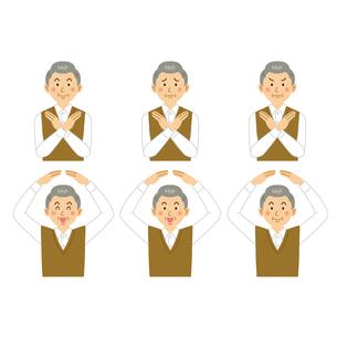 ○×のポーズをするおじいさんのイラスト素材 [FYI04894259]