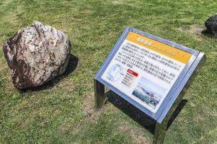 ふじの広場に展示された南極観測昭和基地の石の写真素材 [FYI04895580]