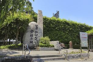 草加せんべい発祥の地碑の写真素材 [FYI04897253]