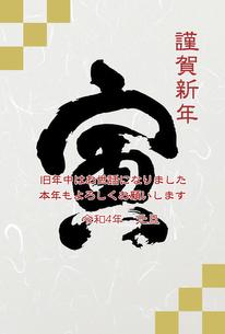 寅年年賀状 和紙 漢字 謹賀新年 はがきテンプレート とら年年賀素材のイラスト素材 [FYI04900738]
