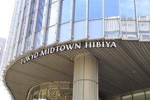 東京ミッドタウン日比谷の写真素材 [FYI04903414]