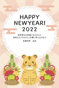 かわいい虎の年賀状 2022年 年賀状 寅年のイラスト素材 [FYI04907279]