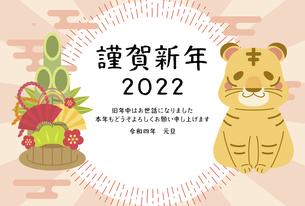 かわいい虎の年賀状 2022年 年賀状 寅年のイラスト素材 [FYI04907354]