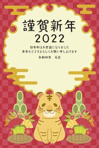 かわいい虎の年賀状 2022年 年賀状 寅年のイラスト素材 [FYI04907355]