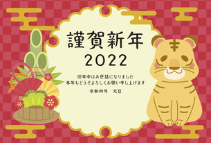 かわいい虎の年賀状 2022年 年賀状 寅年のイラスト素材 [FYI04907356]