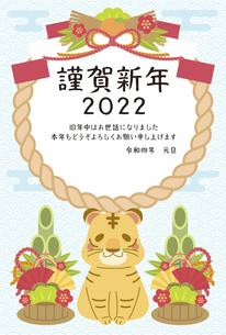 かわいい虎の年賀状 2022年 年賀状 寅年のイラスト素材 [FYI04907357]