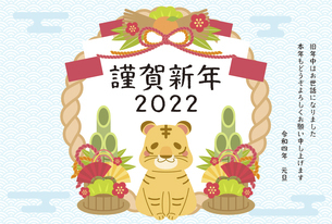 かわいい虎の年賀状 2022年 年賀状 寅年のイラスト素材 [FYI04907358]