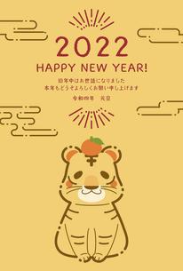 かわいい虎の年賀状 2022年 年賀状 寅年のイラスト素材 [FYI04907359]