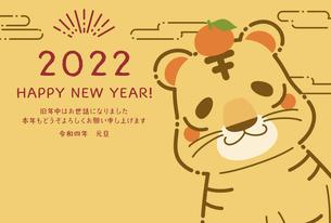 かわいい虎の年賀状 2022年 年賀状 寅年のイラスト素材 [FYI04907360]