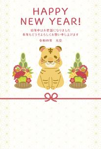 かわいい虎の年賀状 2022年 年賀状 寅年のイラスト素材 [FYI04907361]