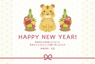 かわいい虎の年賀状 2022年 年賀状 寅年のイラスト素材 [FYI04907362]