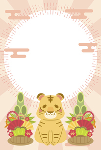 かわいい虎の年賀状 2022年 年賀状 寅年のイラスト素材 [FYI04908138]
