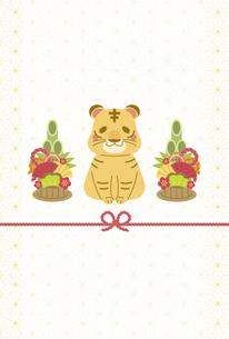 かわいい虎の年賀状 2022年 年賀状 寅年のイラスト素材 [FYI04908146]