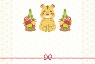 かわいい虎の年賀状 2022年 年賀状 寅年のイラスト素材 [FYI04908147]