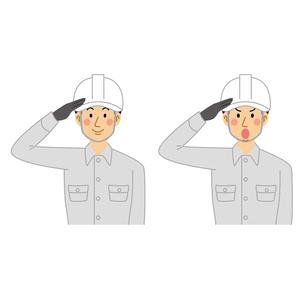 工事現場の男性の敬礼ポーズのイラスト素材 [FYI04908199]