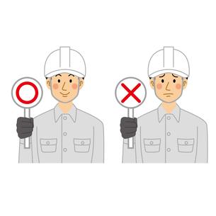 ○×の札を上げる工事現場の男性のイラスト素材 [FYI04908201]