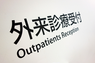 病院の外来診療受付の写真素材 [FYI04919305]