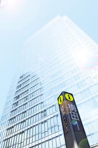 梅田1丁目の案内板と高層ビルの写真素材 [FYI04920837]