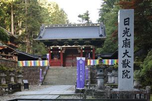 大猷院 徳川三代将軍の徳川家光の墓の写真素材 [FYI04921199]