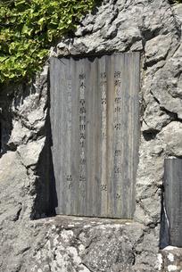 函館 立待岬の歌碑の写真素材 [FYI04922783]
