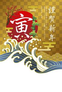 浮世絵風の年賀状素材 2022年 年賀状 寅年のイラスト素材 [FYI04926545]