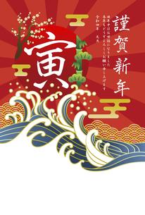 浮世絵風の年賀状素材 2022年 年賀状 寅年のイラスト素材 [FYI04926892]