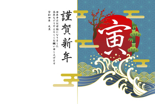 浮世絵風の年賀状素材 2022年 年賀状 寅年のイラスト素材 [FYI04927001]