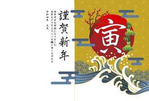 浮世絵風の年賀状素材 2022年 年賀状 寅年のイラスト素材 [FYI04927002]