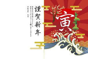 浮世絵風の年賀状素材 2022年 年賀状 寅年のイラスト素材 [FYI04927004]