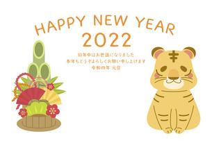 かわいい虎の年賀状 2022年 年賀状 寅年のイラスト素材 [FYI04938868]