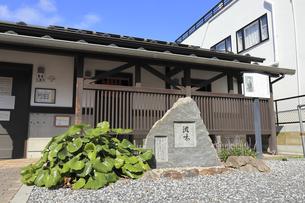 辻村みちよ顕彰碑の写真素材 [FYI04939935]